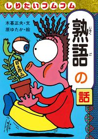 しりたいフムフム熟語の話 - 株式会社岩崎書店 このサイトは、子どもの ...