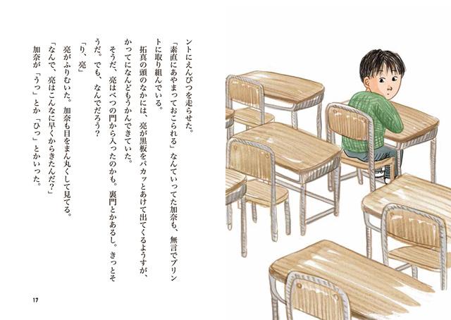 三年三組 黒板の花太郎さん
