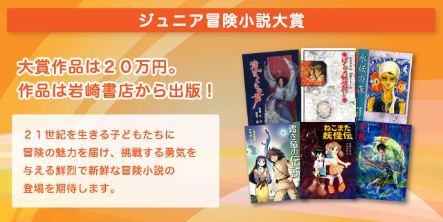 ジュニア冒険小説大賞