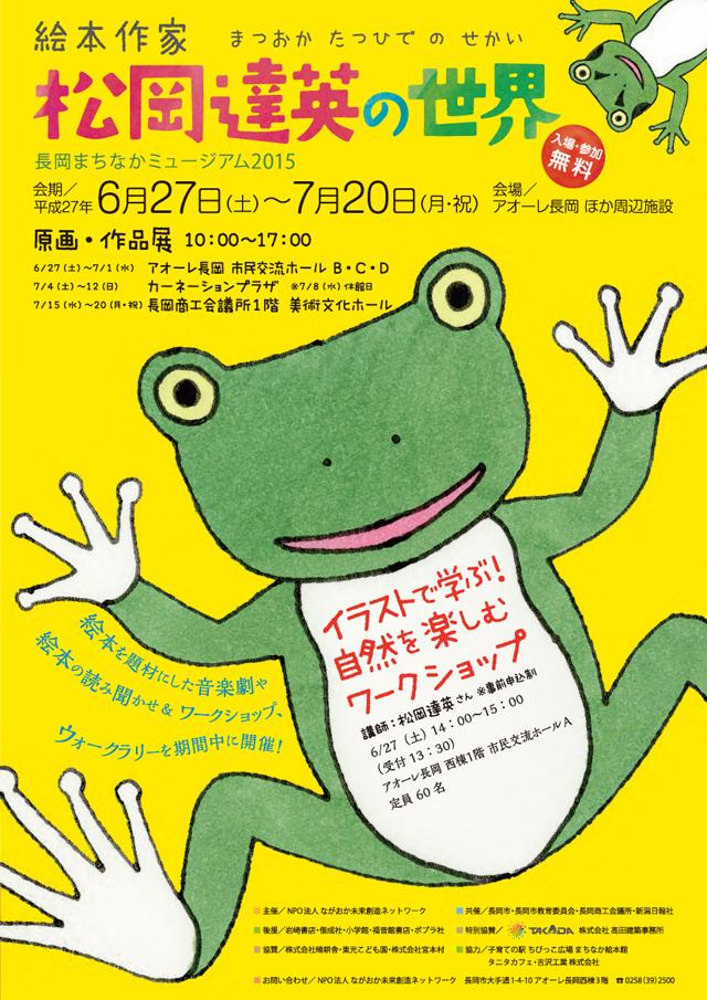 6/27~7/20 「絵本作家 松岡達英...