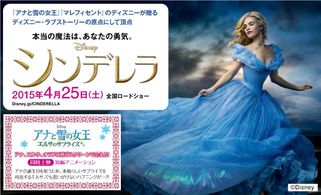 シンデレラ (2015年の映画) - Cinderella (2015 Disney film)