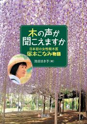 木の声が聞こえますか 日本初の女性樹木医・塚本こなみ物語