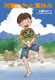 河童のクゥと夏休み