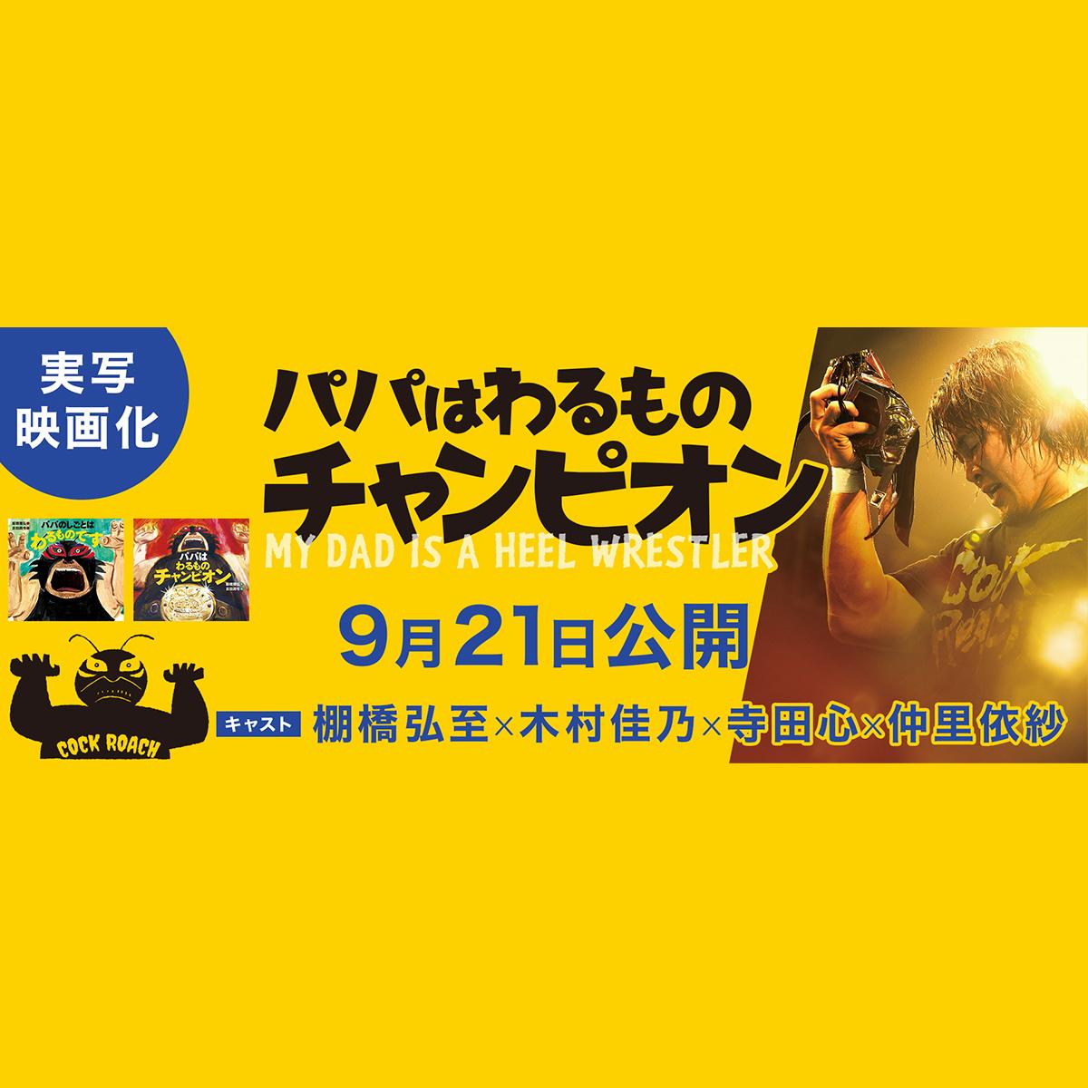 映画『パパはわるものチャンピオン』 特設サイト|岩崎書店